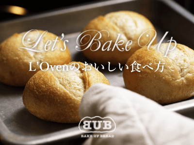 How TO Bake Up L'Ovenのおいしい食べ方